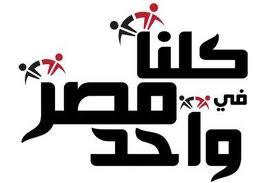 فى مصر