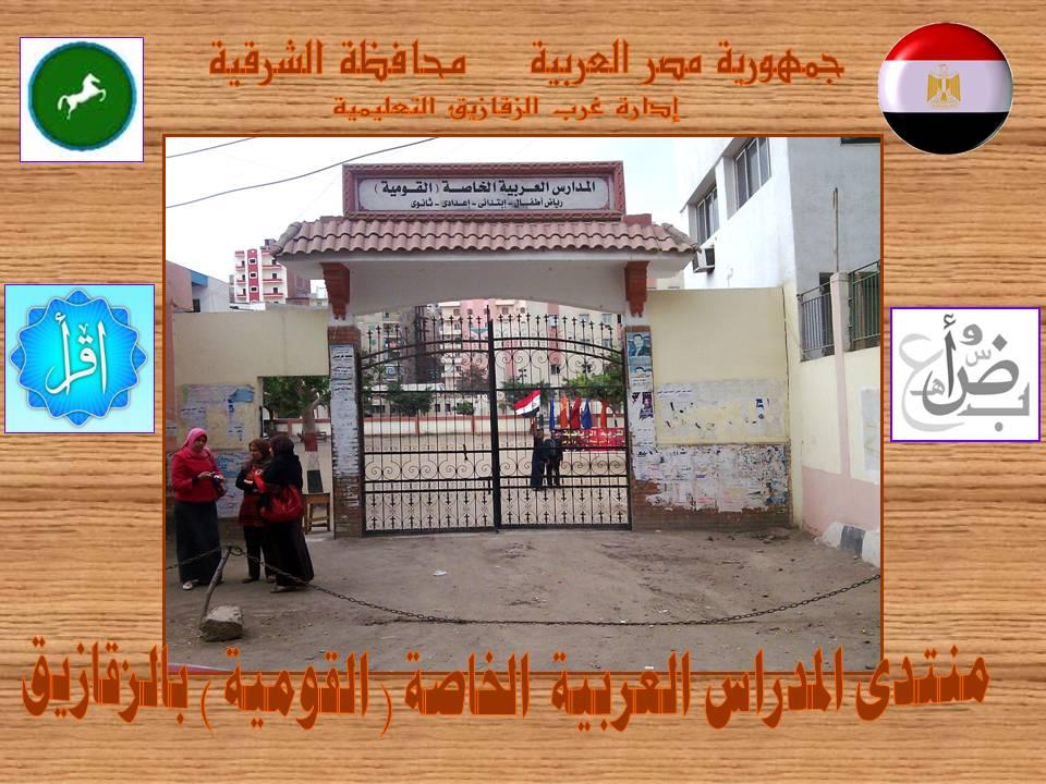 منتدى المدارس العربية الخاصة ( القومية ) بإدارة غرب الزقازيق التعليمة