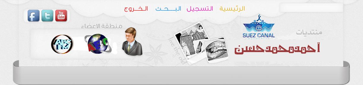منتديات أحمد محمد حسن
