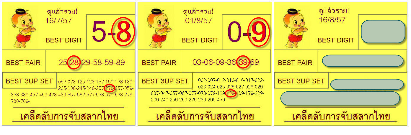 thai lotto acc vip