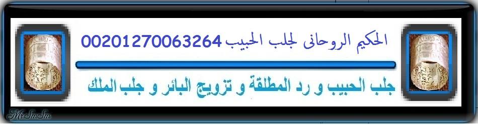 جلب الحبيب - الحكيم الروحانى - فياض 00201270063264
