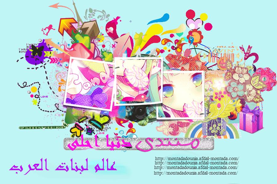منتدى دنيا احلى عالم لبنات العرب