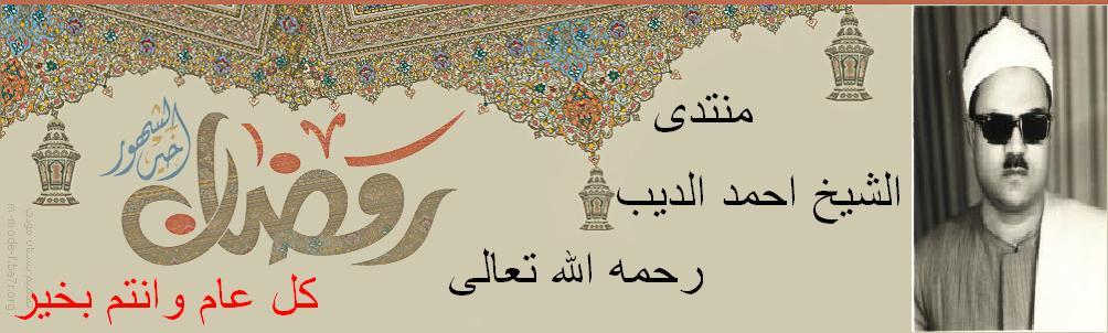 منتدى فضلية الشيخ احـمـد الديب رحـــمـــة الـلــة