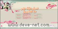 شبكة ديفي نت التطويرية