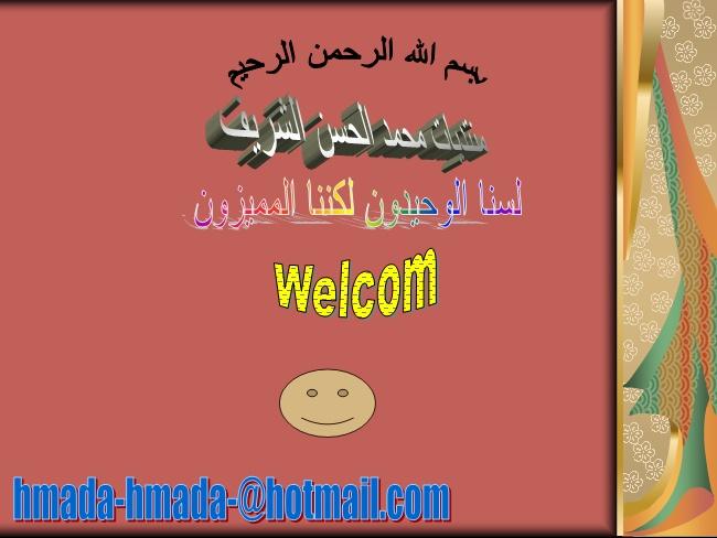 منتدى محمد الحسن الشريف
