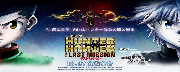 Hunter X Hunter Movie 2