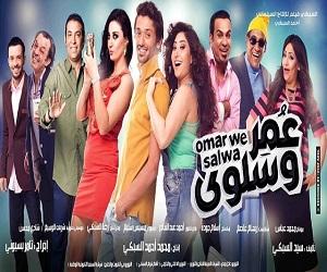 أعلان فيلم عمر وسلوى 720p HD