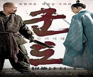 فيلم Kundo Age of the Rampant 2014 مترجم
