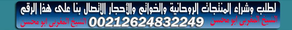 شيخ روحاني مغربي ابو محسن لجلب الحبيب 00212624832249