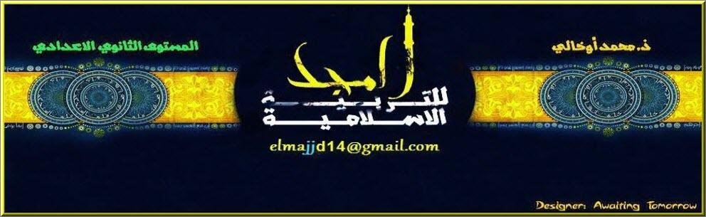 منتديات الشاطئ للتربية الإسلامية