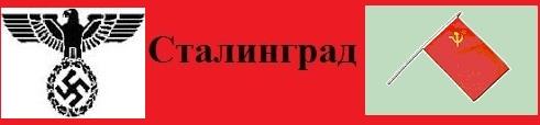 http://i39.servimg.com/u/f39/17/90/18/47/stalin10.jpg