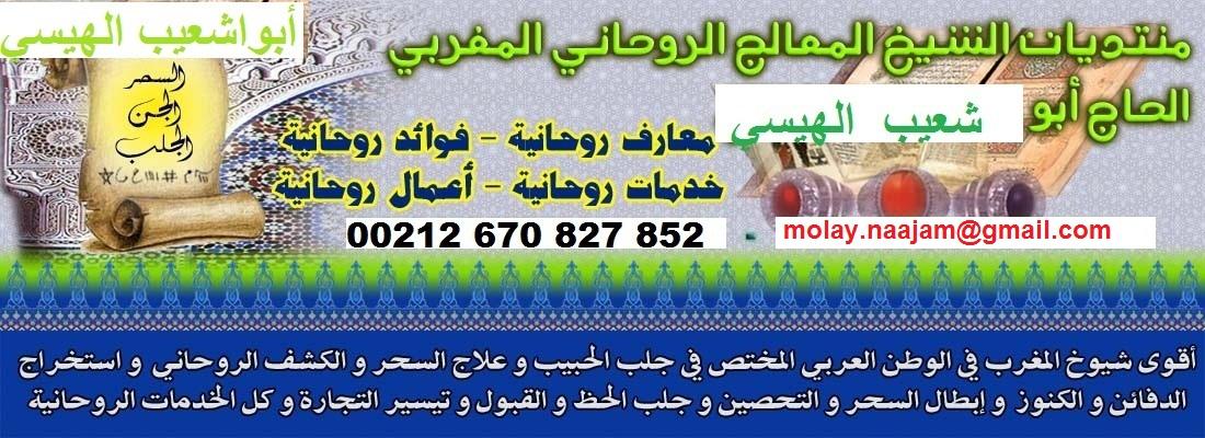 الروحانيات للشيخ المغربي لجلب الحبيب خلال 3 ايام