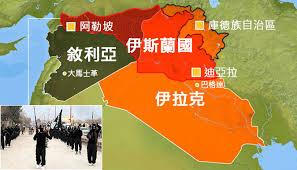 伊斯蘭國-國際動态 The Islamic State - International News