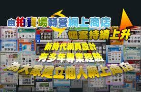 開鋪達人-馬上開業 Shop open up to people - immediately opened