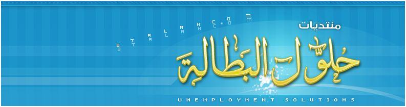 منتديات حلول البطالة Unemployment Solutions