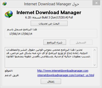 بوابة بدر: عملاق التحميل الانترنت Internet Download Manager 6.2.0 Build اصداره الاخير,2013 2014-121.png