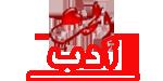 أدب الحـــــــــب