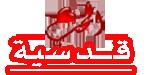قـــــدســــــــــــــــية الحـــــــــــــــــــب