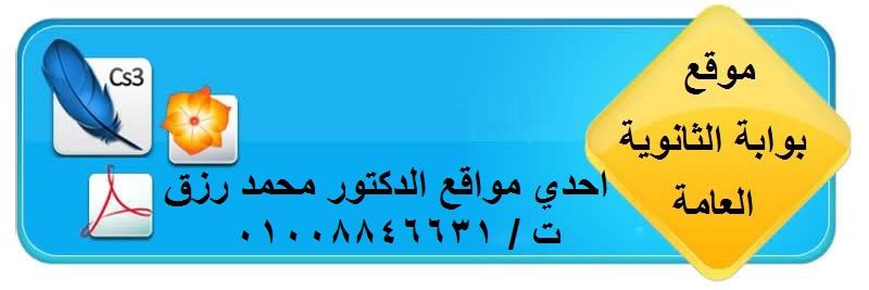 بوابة الثانوية العامة جميع الملازم التعلميه تحميل بدون تسجيل احدي مواقع الدكتور محمد رزق