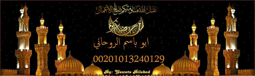 ابو باسم الروحاني 01013240129