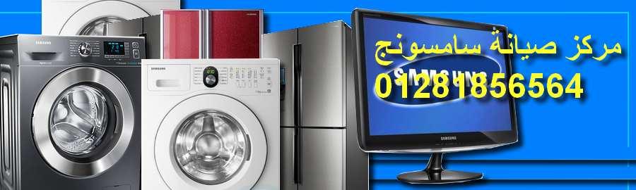 صيانة سامسونج فى مصر صيانة ثلاجات سامسونج