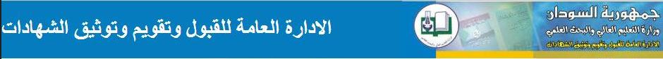 نتيجة التقديم والقبول العام والخاص للجامعات السودانية  للعام 2015-result admission.gov.sd 2014