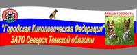 ГОРОДСКАЯ КИНОЛОГИЧЕСКАЯ ФЕДЕРАЦИЯ  г. Северск