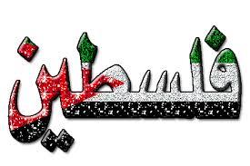 منتدى لنصرة فلسطين
