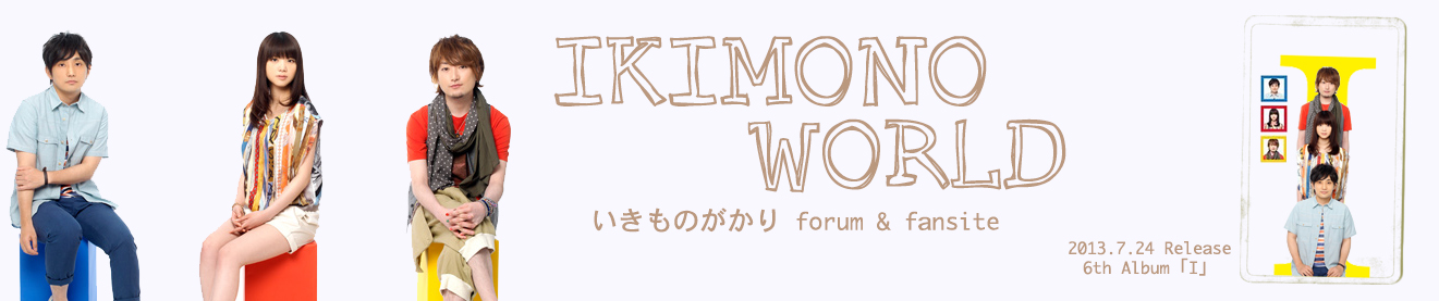 Ikimono World