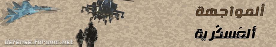 منتدى المواجهة العسكري military conflict forum