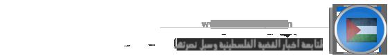قسم فلسطين الحبيبة ☼