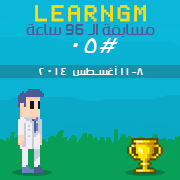 ألعاب مسابقة LearnGM الخامسة لأفضل لعبة