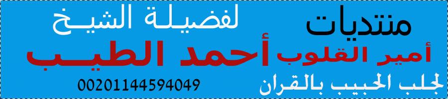 شيخ روحاني لجلب الحبيب و علاج و فك السحر الشيخ الروحاني احمد الطيب 00201144594049