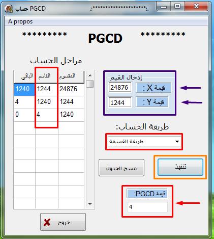 ������ ���� ������ ������ ������� ������ pgcd ( ������ ������ �� ����� ) screen79.png