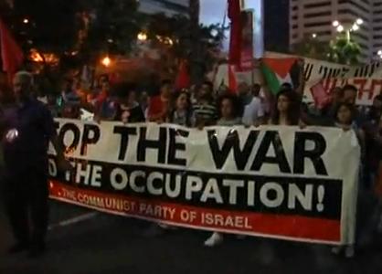 Cortège du Parti Communiste Israélien lors d'une manifestation israélienne contre l'occupation à Tel Aviv.