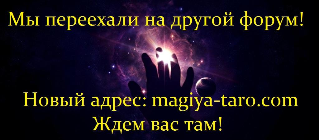 Вселенная тайных знаний: Магия, Таро, Руны, Рейки
