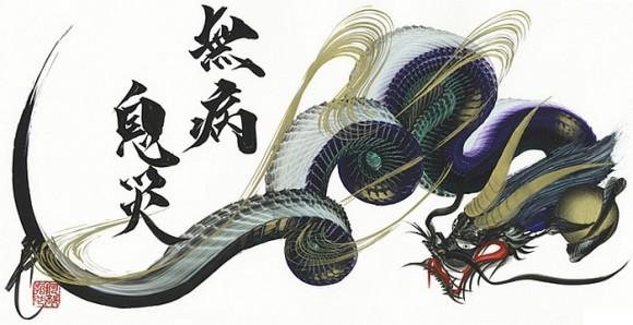 Kousyuuya artiste peintre japonais - Dragon japonais ...