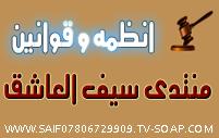 2 منتدى سيف العاشق