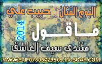 4 منتدى سيف العاشق