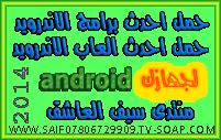 1 منتدى سيف العاشق
