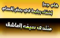 3 منتدى سيف العاشق