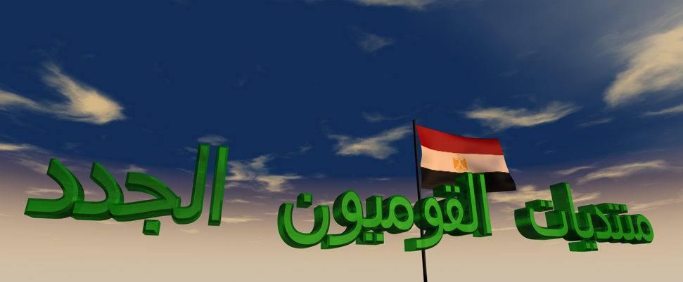 منتديات القوميون الجدد ( التجمع الشعبى العربى )