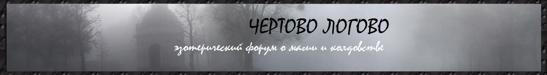 Чертово Логово