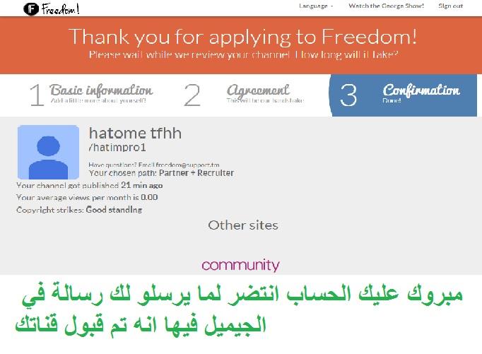 حصريا شركة فريدوم للربح اليوتيوب free_d11.jpg