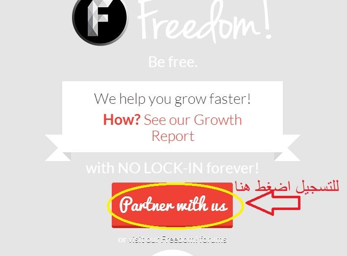 حصريا شركة فريدوم للربح اليوتيوب freedo11.jpg