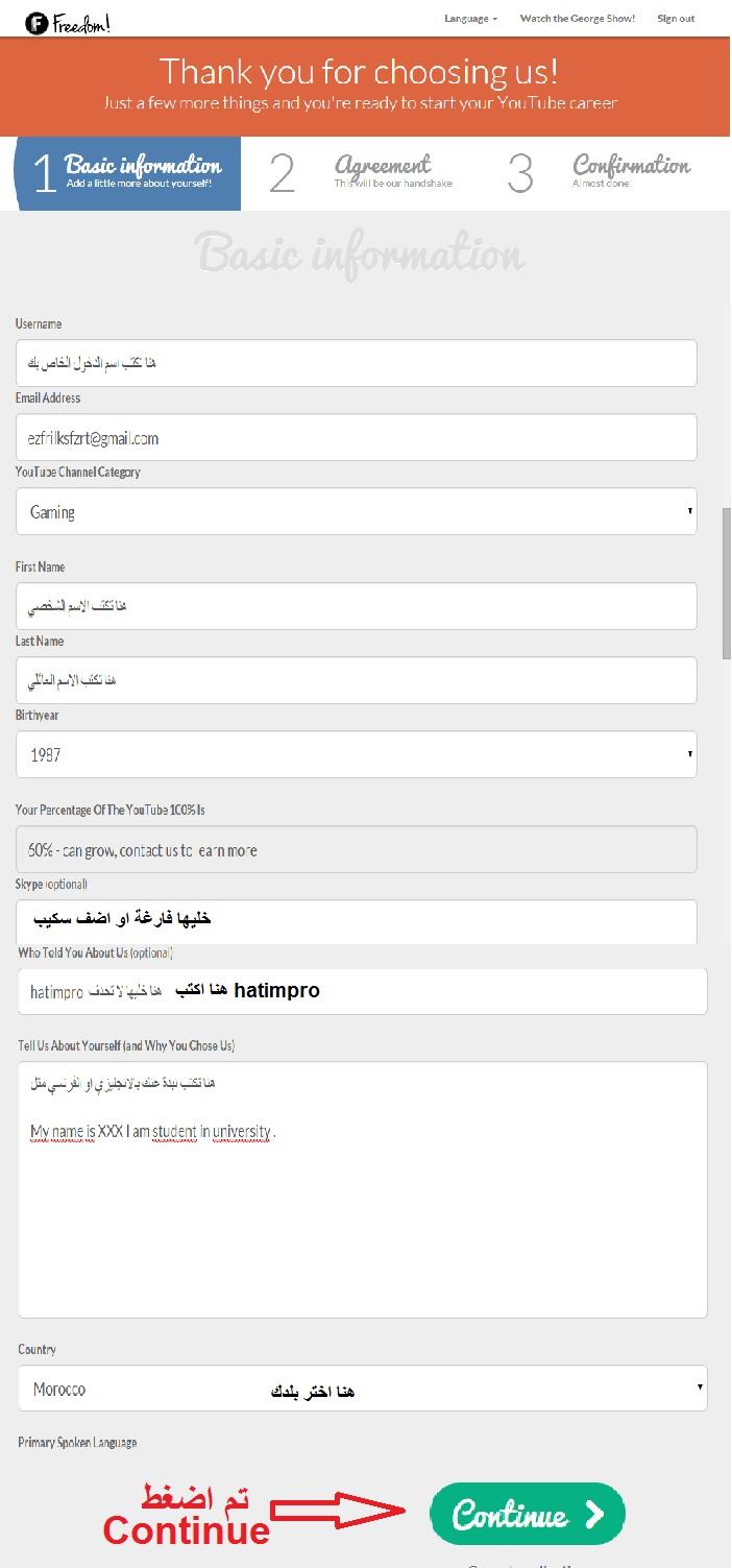 حصريا شركة فريدوم للربح اليوتيوب montad15.jpg