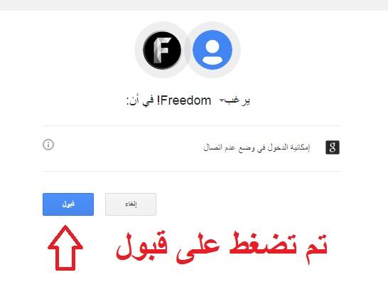 حصريا شركة فريدوم للربح اليوتيوب ntada10.jpg