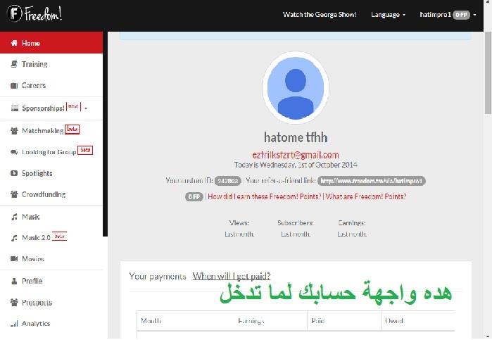 حصريا شركة فريدوم للربح اليوتيوب wajiha10.jpg