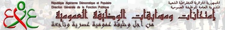 جديد التوظيف ومسابقات التشغيل في الجزائر