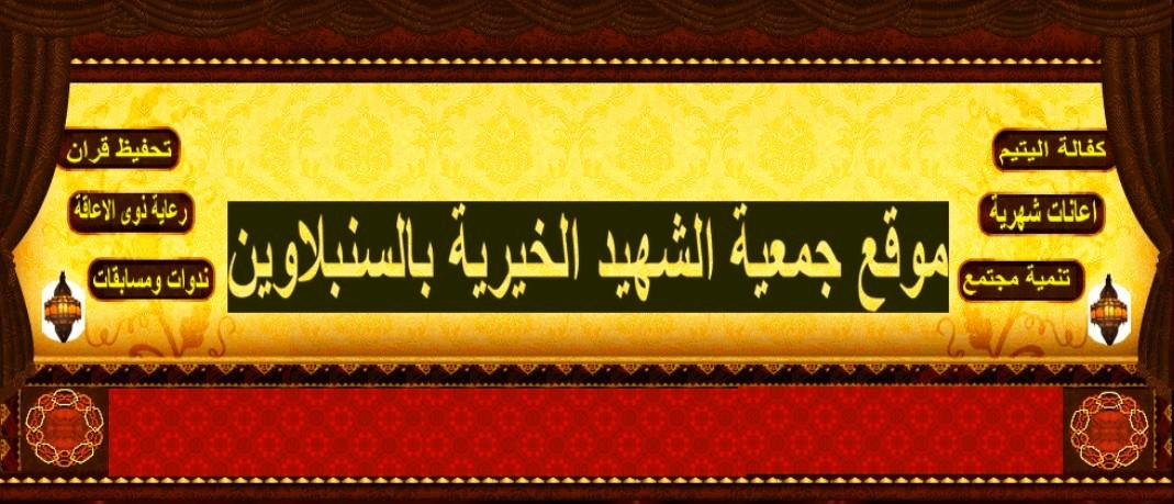 جمعية الشهيد الخيرية بمدينة السنبلاوين محافظة الدقهلية